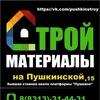 Стройматериалы на Пушкинской Дзержинск