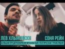 Соня Рейн и Лев Хлыновски — стихи из Питера