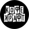 КофеКрафт | Рязань