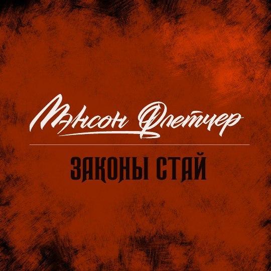 """""""Законы стай"""" – второй сингл группы Мэнсон Флетчер"""