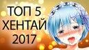 ТОП 5 ЛУЧШИЙ ХЕНТАЙ 2017 ГОДА / Top 5 Best Hentai 2017 ТОП ХЕНТАЯАНИМЕТОП ХЕНТАЙ