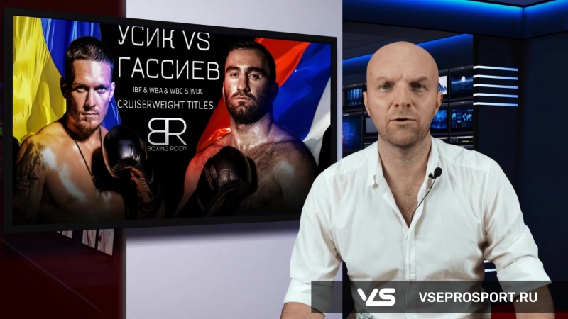 Усик - Гассиев. Прогноз и ставки экспертов ВсеПроСпорт.ру