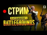 СТРАННЫЙ РЕЛИЗ - стрим Playerunknowns Battlegrounds