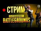 СТРАННЫЙ РЕЛИЗ - стрим Playerunknown's Battlegrounds