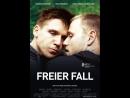 Свободное падение Freier Fall 2013 Германия .Драма