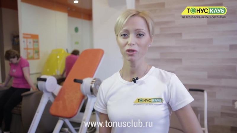 Тонус клуб с Еленой Бережной