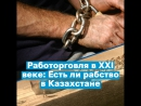 Работорговля в XXI веке: Есть ли рабство в Казахстане
