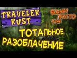 Тотальное Разоблачение Серверов Traveler Rust от Mr Das'a