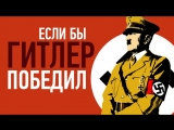 DaiFiveTop ЕСЛИ БЫ ГИТЛЕР ПОБЕДИЛ ВО ВТОРОЙ МИРОВОЙ ВОЙНЕ