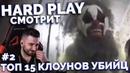 HARD PLAY СМОТРИТ - Топ 15 Клоунов-Убийц Снятых На Видео ч.2
