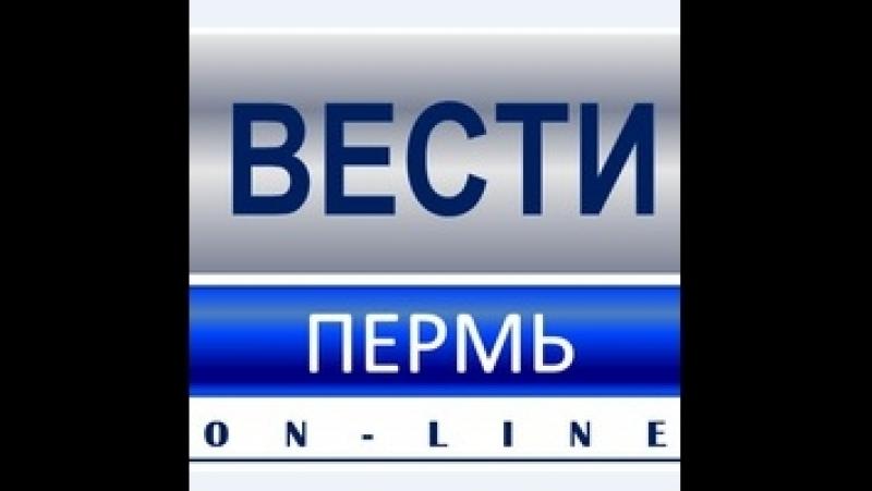 Вести Пермь на телеканале Россия 24