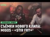 Migos флексят с российскими рублями на съемках нового клипа [Рифмы и Панчи]