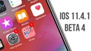 IOS 11.4.1 beta 4 — ЧТО НОВОГО?