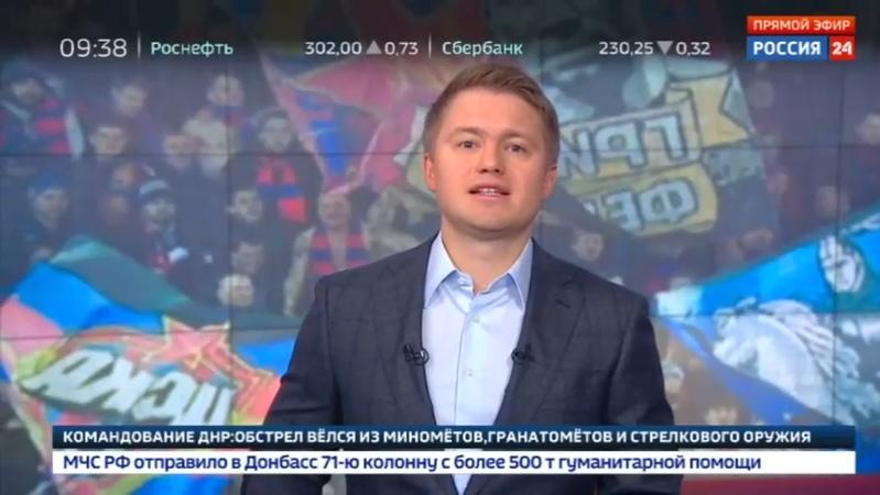Новости на Россия 24 • Московский ЦСКА победил лиссабонскую Бенфику в матче Лиги Чемпионов