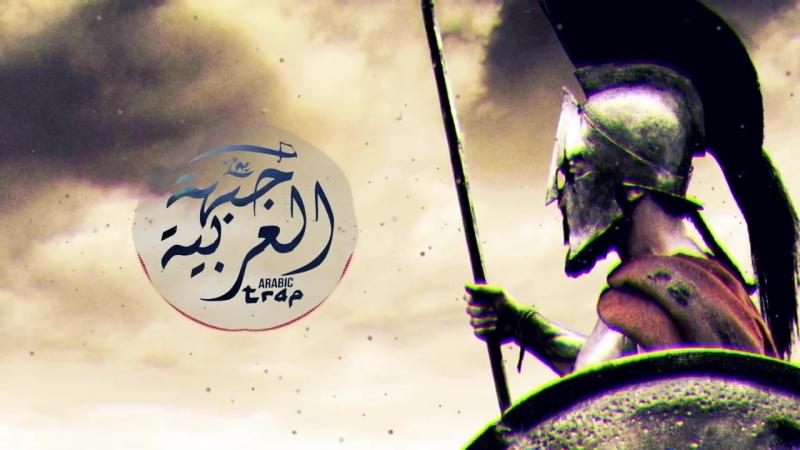 ネ -Арабский Трап † † - ネ