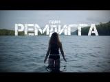 Рем Дигга - Один (ft. Деловой) (fan-video) (Паблик