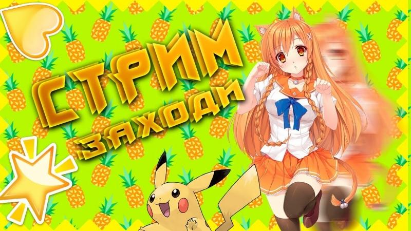 Стрим аниме игры arpiel online
