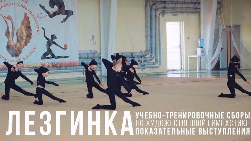 Показательные выступления УТС по Художественной Гимнастике Семенов Лезгинка