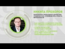 Никита Прохоров 30 03 digitalspring2018