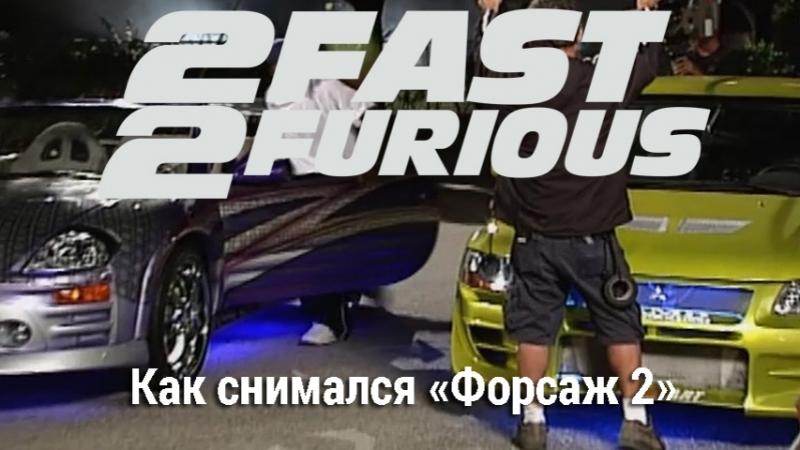 За кулисами Двойного Форсажа Как снимался фильм BMIRussian