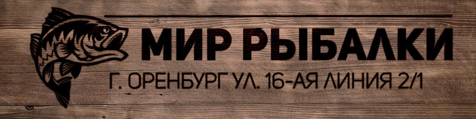 Мир рыбалки оренбург официальный сайт