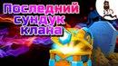 Открываю Последний Клановый сундук Клеш Рояль | Clash Royale | Выбиваем Легендарки
