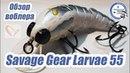 Savage Gear Larvae 55 Обзор необычной лайт ультралайт обновки