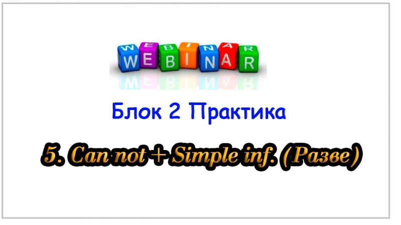 ActiveLife • Блок 2 Практика. 5 Can not Simple inf Разве