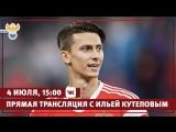 Прямая линия с защитником сборной России Ильей Кутеповым