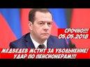 Экстренно! Медведев сходит с ума! Мизерные зарплаты и нищета! Удар по пенсионерам!
