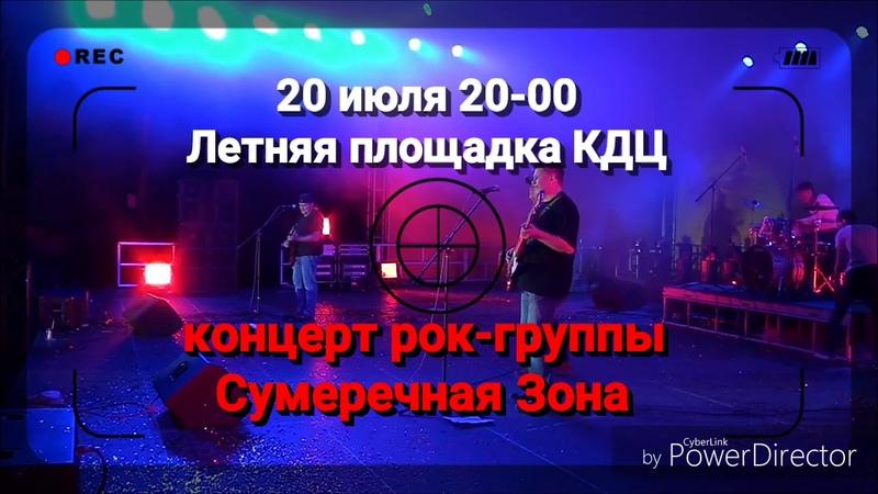 Идём на концерт Сумеречная Зона!