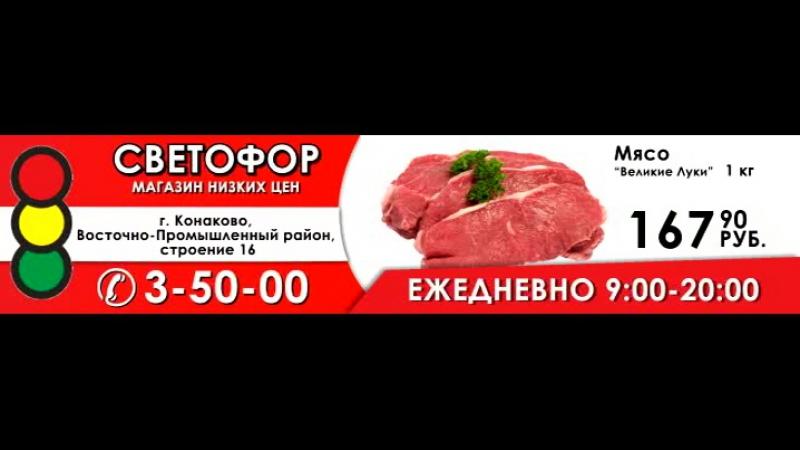 Свежее мясо по 167,90 в магазине Светофор Конаково