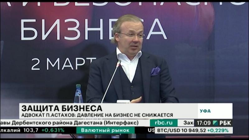 Адвокат П. Астахов: давление на бизнес не снижается