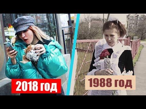 ПОДРОСТКИ РАНЬШЕ И СЕЙЧАС | 1988 ГОД VS 2018 ГОД | ЛЮБарская