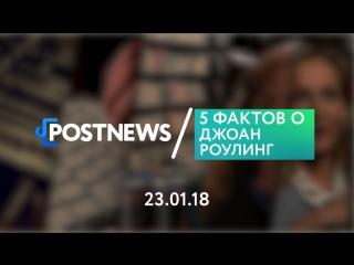 23.01 | 5 фактов о Джоан Роулинг