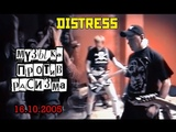 DISTRESS - Музыка против расизма live 16.10.2005