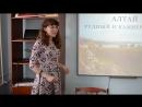 Гео урок Алтай рудный и камнерезный Часть 1
