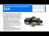 E2A-М30LS15-WP-C2 2M Индуктивный датчик M30, NPN, дистанция 15, корпус латунь, Omron