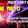 ЖАРКОЕ ЛЕТО!!! Asia Party 11/08/2018
