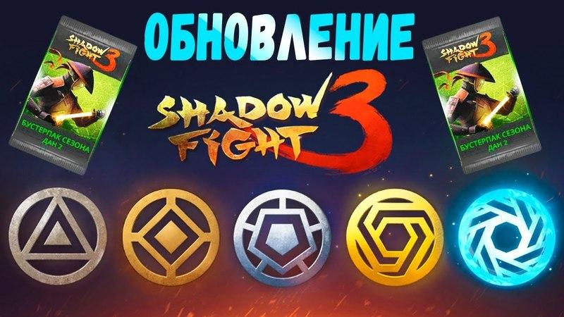Shadow Fight 3 НОВЫЕ ЛИГИ НОВЫЙ МАТЧМЕЙКИНГ ПРОФИЛЬ ИГРОКА ОБНОВЛЕНИЕ Gameplay ios android