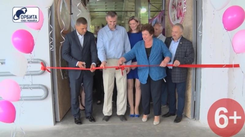 Открытие новой производственной площадки в Можайске 05 07 2018