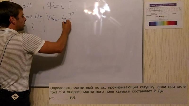 Определите магнитный поток, пронизывающий катушку, если при силе тока 5 А, энергия магнитного поля составляет 2 Дж. Задание 15