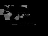 Ундервуд. Тизер №2. Реж. Вадим Винер. 2018