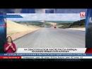 Строительная компания заасфальтировала первый отрезок севастопольского участка автодороги «Таврида»