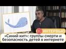 «Синий кит»: группы смерти и безопасность детей в интернете - Доктор Комаровский