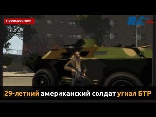 Анонс. GTA на бронетранспортере и удивительная езда задом наперед в США - Russian America TV