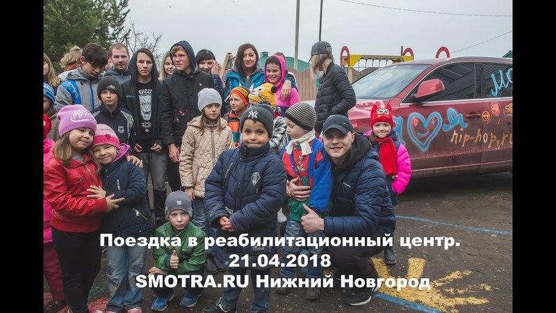 Поездка в реабилитационный центр. 21.04.2018 SMOTRA.RU Нижний Новгород