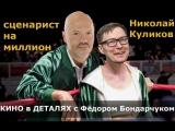 Сценарист на миллион - Николай Куликов [Федор Бондарчук, передача Кино в деталях]