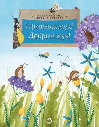 Лучшие детские книги. Апрель 2018
