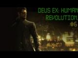 Deus Ex: Human revolution. Часть#6.